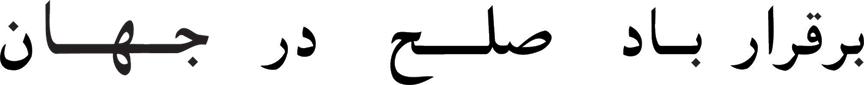 "Dari/Farsi translation of ""May peace prevail on earth"""