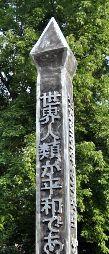 Aluminum Peace Pole with raised text and pointed cap